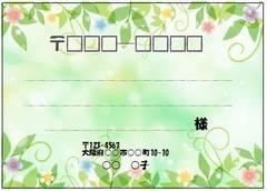 ■512(宛名シール)8枚■新緑�A
