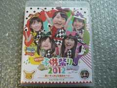 ももいろクローバーZ【ももクロの子供祭り2012】Blu-ray/他出品