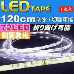 72連LEDテープ120cm白ベース側面発光ホワイト1本 防水 as12247