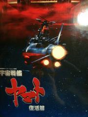 復活したら絵が違う「劇場用宇宙戦艦ヤマト復活扁」パンフレット
