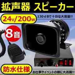 防水仕様 汽笛 サイレン 全8音 24V 200W 拡声器 スピーカー