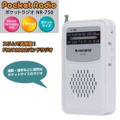 ポケットラジオ NR-750 AM FM 軽量 コンパクト-k