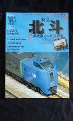 イカロス出版 名列車列伝シリーズ16 北斗&JR北海道の特急列車