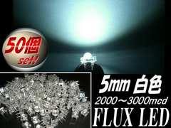 5mm FLUXLED 白 50個/自作基盤電球 mcd