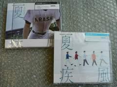 新品/嵐『夏疾風』CD+DVD【初回限定盤+高校野球盤】2枚set他出品