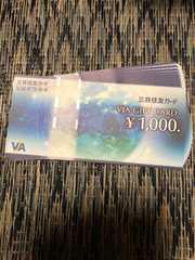 VJAギフトカード商品券1万円分