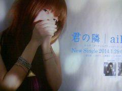 aiko「君の隣」 告知ポスター