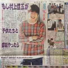 2017年2/18日刊スポーツ サタジャニ★関ジャニ∞ 村上信五