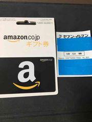 ☆1800円分☆Amazonギフト券 アマゾンギフト券