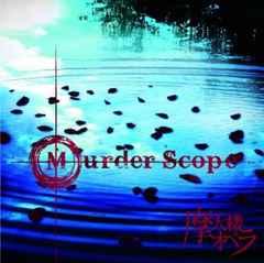 摩天楼オペラ Murder Scope通常盤 (Versailles シンフォニックメタル V系)