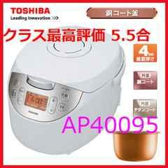 送料無料 新品 当たり物 東芝 4mm圧釜 5.5合 炊飯器 RC-10MSH