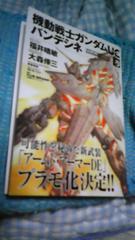 機動戦士ガンダムUC☆メモパット・未使用