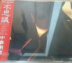 CD 中森明菜 不思議