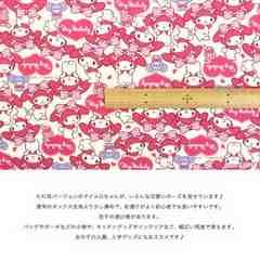 【ワンコインスタート!!】マイメロディ 生地 1m×55cm