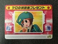 ★ロックマンエグゼ5 改造カード『ケロの視聴者プレゼント』★