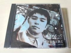 井上浩之CD「夜をめくって」廃盤●