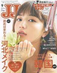 JJ2018年9月号付録ニキビ・シミ消しマルチブラシ
