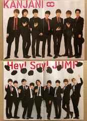 関ジャニ∞ Hey!Say!JUMP◆月刊TVnavi 2018年2月号 切り抜き