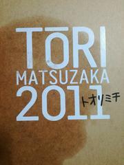 俺的イケメン!松阪桃李DVD「TORI2011トオリミチ」