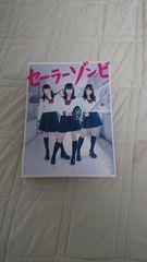 美品:セーラーゾンビ/DVD-BOX(5枚組)