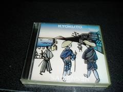 CD「極東最前線2/ゆらゆら帝国 小谷美紗子 二階堂和美 他」2枚組