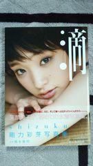 剛力彩芽写真集「滴shizuku」直筆サイン入り