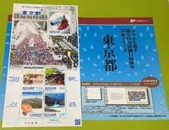 H28.地方自治法施行60周年記念【東京都】1シート★解説紙あり