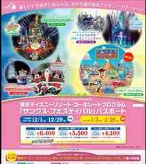 Disney サンクスフェスティバル パスポート 割引券 TDL TDS ディズニー チケット