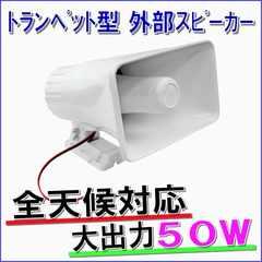50W 外部 スピーカー トランペット型 全天候型対応 白色 1台