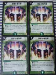 【深緑の魔方陣 4枚セット】《普通郵便送料無料》