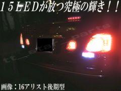 超LED】ローレルC35系/バックランプ高輝度15連