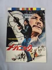 映画パンフレット■メカニック 1972作品  ■中古品■チャールズ・ブロンソン