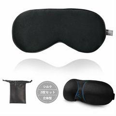 BESTUR アイマスク 2枚セット シルク質感 立体型 低反発