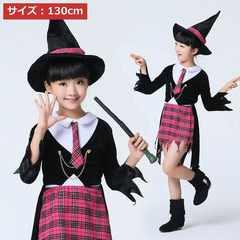 ハロウィン 魔女 制服 魔法学校のアイドル 130cm 1/B1P