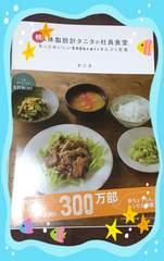 ◆◆新品同様◆◆タニタ社員食堂