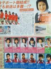 がんばっていきまっしょい★2005年7/9〜7/22号★TV LIFE