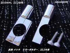 汎用 メッキ ミラーホルダー 10mm正ネジ 送料360円