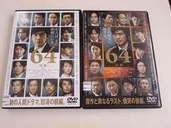 中古DVD2本 64ロクヨン 佐藤浩市 綾野剛 レンタル品