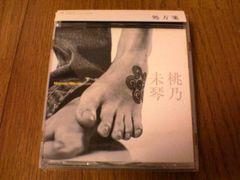 桃乃未琴CD「処方箋」平岡恵子 廃盤★
