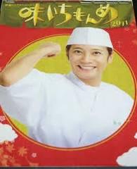 ■DVD『味いちもんめ 2011』中居正広(SMAP・ジャニーズ)