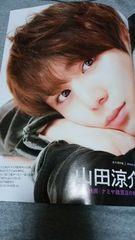Hey! Say! JUMP山田涼介 月刊TVガイド9月号