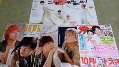 NEWS切り抜き ポポロ・Myojo 2016年10月号 ザテレビジョン8/26