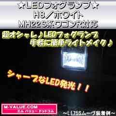 超LED】LEDフォグランプH8/ホワイト■MH23S系ワゴンR対応