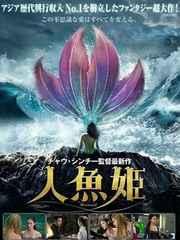 人魚姫  ショウルオ