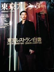 貴重'06【竹野内豊】新たな舞台を求めて