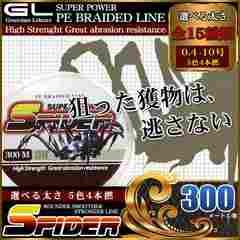 ★PEライン 5色4本組 300m巻 0.8号 釣り糸 釣糸