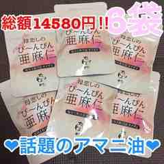 新品☆総額14580円→1800円!!母恋し☆アマニ油 サプリメント6袋
