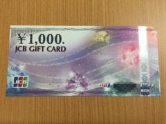JCBギフトカード 8枚 各種支払いOK! 即日対応!
