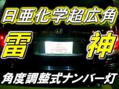 2個 #†日亜超広角雷神 角度調整LEDナンバー灯 フィット ストリーム オデッセイ