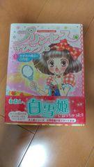 児童書 プリンセス☆マジックティア ジェニー・オールドフィールド